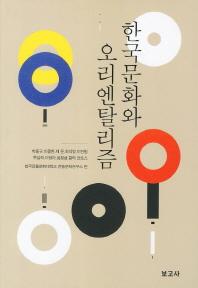 한국문화와 오리엔탈리즘