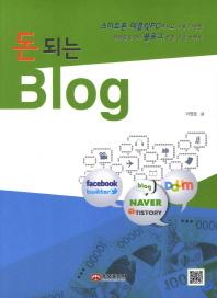 돈 되는 Blog