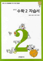 수학 중2 자습서(2010)