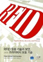 RFID 응용 기술과 보안 그리고 프라이버시 보호 기술