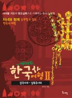 한국사여행. 2: 삼국시대-남북극시대
