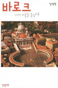 바로크: 17세기 미술을 중심으로