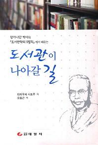 랑가나단 박사의 도서관학 5법칙 에서 배우 도서관이 나아갈 길
