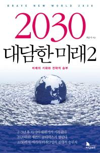 2030 대담한 미래. 2