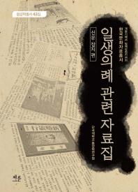 일생의례 관련 자료집: 신문 잡지 편