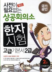 최신 사전이 필요없는 상공회의소 한자시험 고급 기본서 2급(2014)