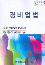 경비업법 (경비지도사) (2005)