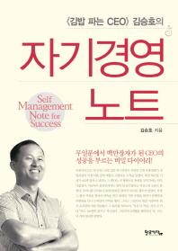 김밥 파는 CEO 김승호의 자기경영노트