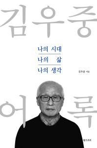김우중 어록: 나의 시대, 나의 삶, 나의 생각