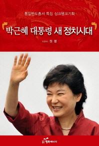 박근혜 대통령 새 정치시대