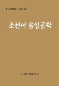 조선어 음성공학