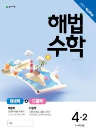 해법 초등 수학 4-2 개념학습(2020)
