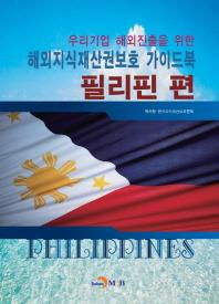 우리기업 해외진출을 위한 해외지식재산권보호 가이드북: 필리핀 편