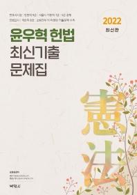 윤우혁 헌법 최신기출문제집(2022)