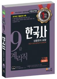 한국사(상용한자 포함)(우정사업본부 지방우정청 우정서기보 9급 계리직)(2018)