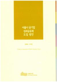 서울시 공기업 성과공유제 도입 방안
