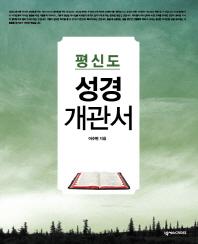 평신도 성경 개관서