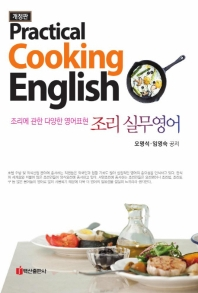 practical cooking english 조리 실무영어