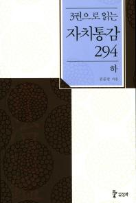 3권으로 읽는 자치통감 294(하)