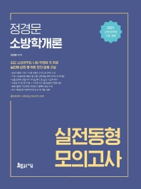 정경문 소방학개론 실전동형모의고사(2021)