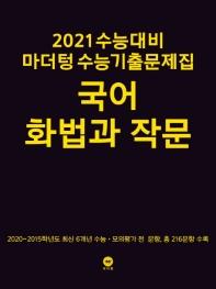 마더텅 고등 국어 화법과 작문 수능기출문제집(2020)(2021 수능대비)