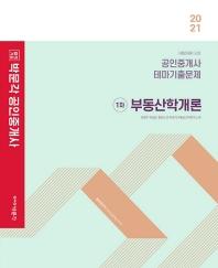 합격기준 박문각 부동산학개론 테마기출문제(공인중개사 1차)(2021)