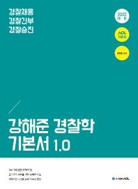 ACL 강해준 경찰학 기본서 1.0(2022 대비)