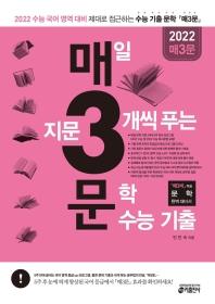 매3문 매일 지문 3개씩 푸는 문학 수능 기출(2022)