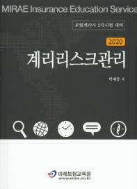 계리리스크관리(2020)