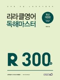 리라클영어 독해마스터 300제(2021)