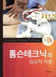 톰슨테크닉의 임상적 적용