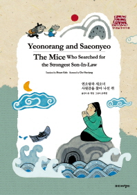 Yeonorang and Saeonyeo / Mice Who Searched for the Strongest Son-In-Law