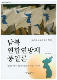 남북 연합연방제 통일론