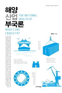 해양산업 부국론