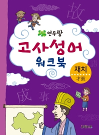 연두팡 고사성어 워크북(재치)