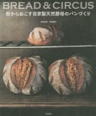 粉からおこす自家製天然酵母のパンづくり BREAD & CIRCUS
