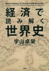 經濟で讀み解く世界史