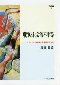 戰爭と社會的不平等 アジア.太平洋戰爭の計量歷史社會學