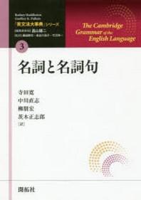 「英文法大事典」シリ-ズ 3