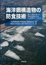 海洋鋼構造物の防食技術 嚴しい腐食と戰った防食技術者たちの20年間のノ―トから