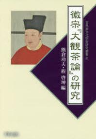 徽宗「大觀茶論」の硏究