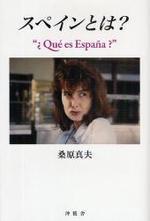 スペインとは?
