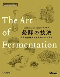 發酵の技法 世界の發酵食品と發酵文化の探求