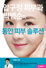 압구정 피부과 박병순의 동안 피부 솔루션