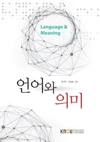 언어와 의미(2학기, 워크북포함)