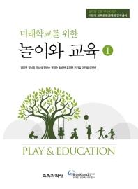 미래학교를 위한 놀이와 교육. 1