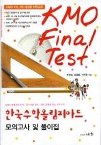 KMO FINAL TEST 한국 수학 올림피아드