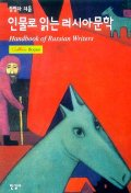 인물로 읽는 러시아문학