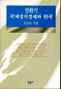 전환기 국제정치경제와 한국