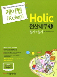 Holic 전산세무1급 필기 실기(2013)